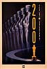2000 (73rd) Academy Award Ceremony Poster